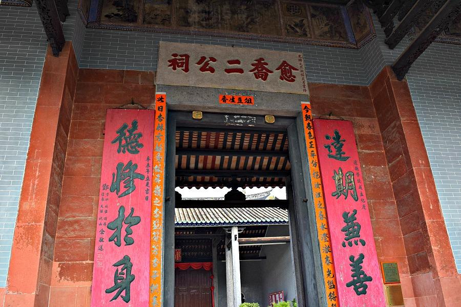 Hong Kong Pat Sing Heritage Trail - Ancestral Hall